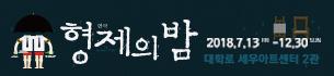 연극 <형제의밤> 초대 이벤트